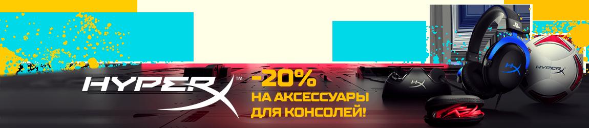 -20% на аксессуары HyperX для консолей!