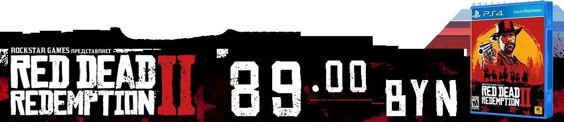 Red Dead Redemption 2 со скидкой!