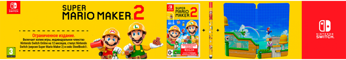 Super Mario Maker 2 - Limited Edition [Switch] в mydevice.by