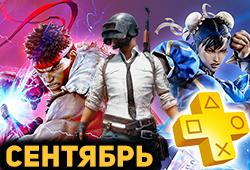 Обзор бесплатных игр в PlayStation Plus за сентябрь