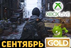 Обзор бесплатных игр в Xbox Live Gold за сентябрь