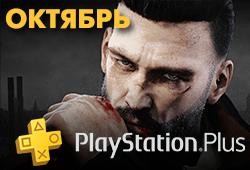 Обзор бесплатных игр в PlayStation Plus за октябрь