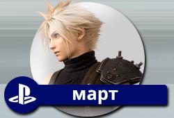 Обзор бесплатных игр в PlayStation Plus за март