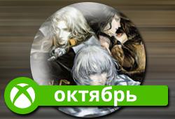 Обзор бесплатных игр в Xbox Live Gold за октябрь