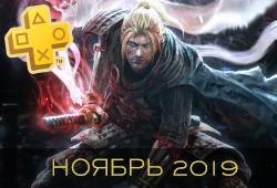 Обзор бесплатных игр в PlayStation Plus за ноябрь