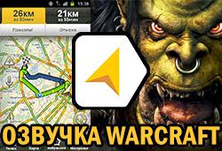 Озвучка WARCRAFT для Яндекс.Навигатора