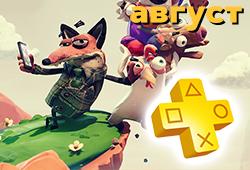 Обзор бесплатных игр в PlayStation Plus за август