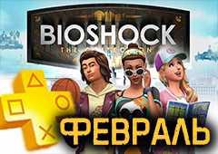 Обзор бесплатных игр в PlayStation Plus за февраль