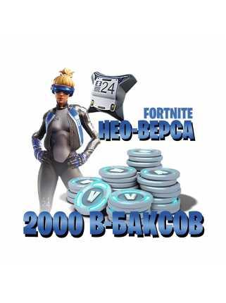 """Fortnite: 2000 В-баксов + комплект """"Нео Верса"""" (код) [PS4]"""