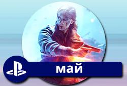 Обзор бесплатных игр в PlayStation Plus за май