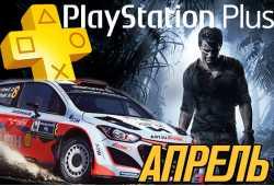 Обзор бесплатных игр в PlayStation Plus за апрель