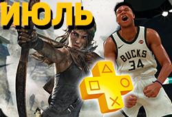Обзор бесплатных игр в PlayStation Plus за июль