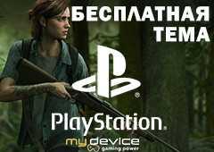 Бесплатная тема для PS4