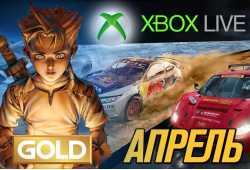 Обзор бесплатных игр в Xbox Live Gold за апрель