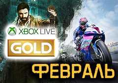 Обзор бесплатных игр в Xbox Live Gold за февраль