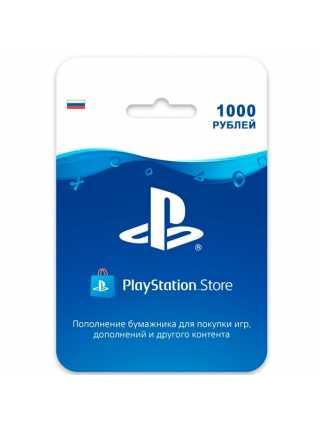 Карта оплаты PlayStation Store 1000 RUR (Цифровой код)