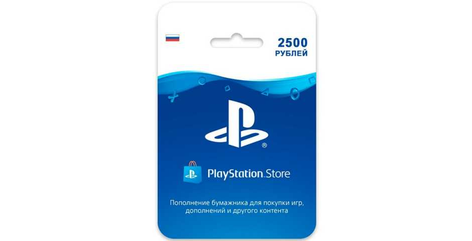 Sony Playstation Store 2500 рублей