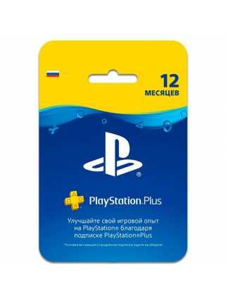 PlayStation Plus Card 365 Days (подписка на 365 дней)