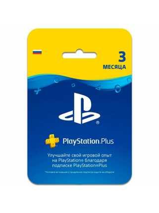 PlayStation Plus Card 90 Days (подписка на 90 дней)
