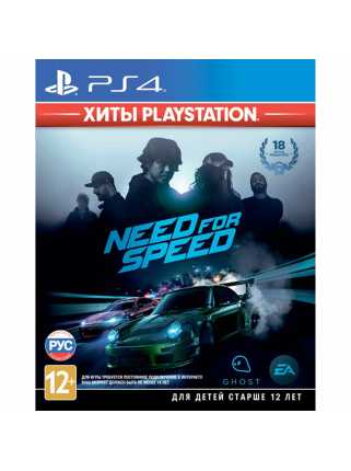 Need for Speed (Хиты PlayStation) [PS4, русская версия]