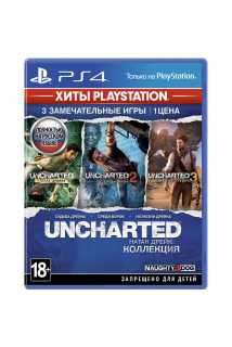 Uncharted: Натан Дрейк - Коллекция (Хиты PlayStation) [PS4, русская версия]