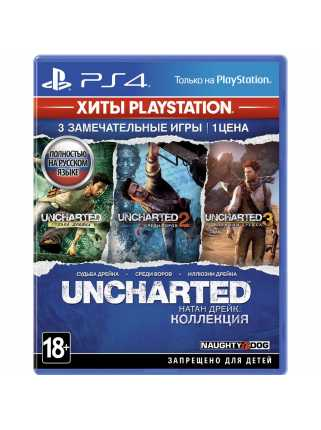 Uncharted: Натан Дрейк - Коллекция (Хиты PlayStation) [PS4, русская версия] Trade-in | Б/У
