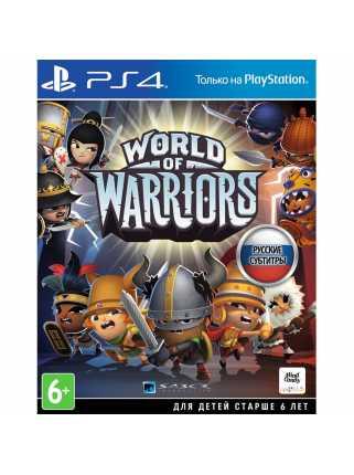 World of Warriors [PS4, Русская версия]
