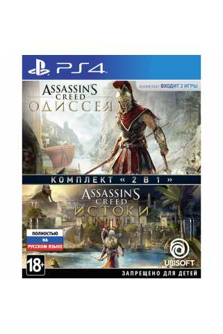 Assassin's Creed: Одиссея + Assassin's Creed: Истоки [PS4, русская версия] Trade-in | Б/У