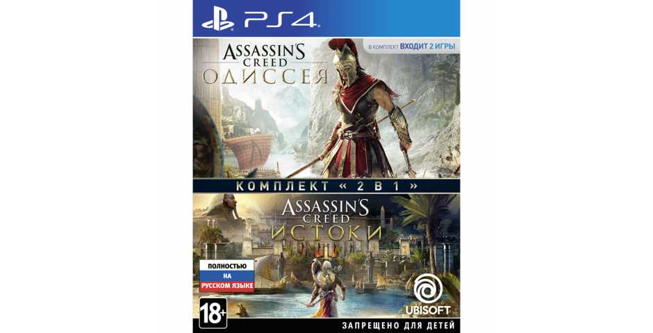 "Комплект ""Assassin's Creed: Одиссея + Assassin's Creed: Истоки"" [PS4, русская версия] Trade-in 