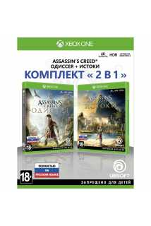 Assassin's Creed: Одиссея + Assassin's Creed: Истоки [Xbox One, русская версия]