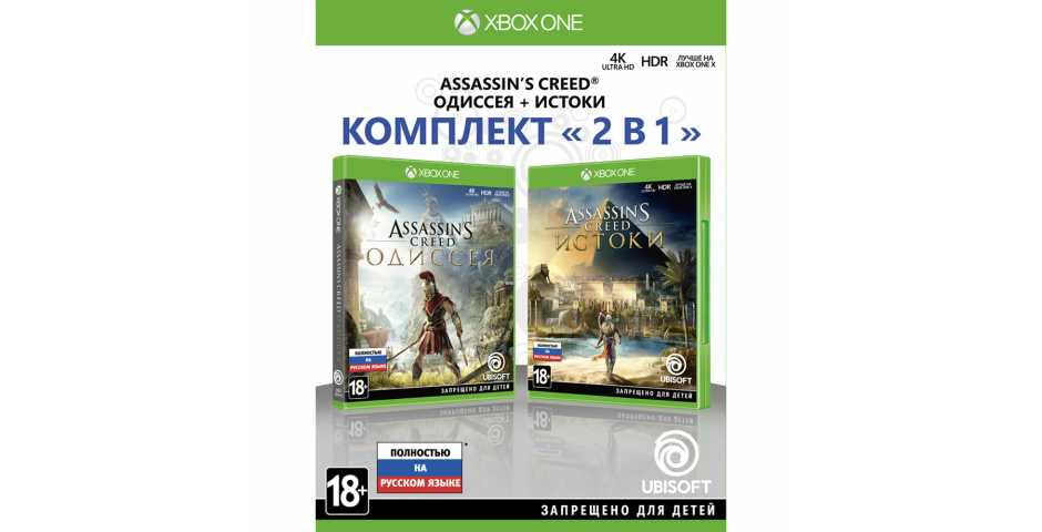 "Комплект ""Assassin's Creed: Одиссея + Assassin's Creed: Истоки"" [Xbox One, русская версия]"