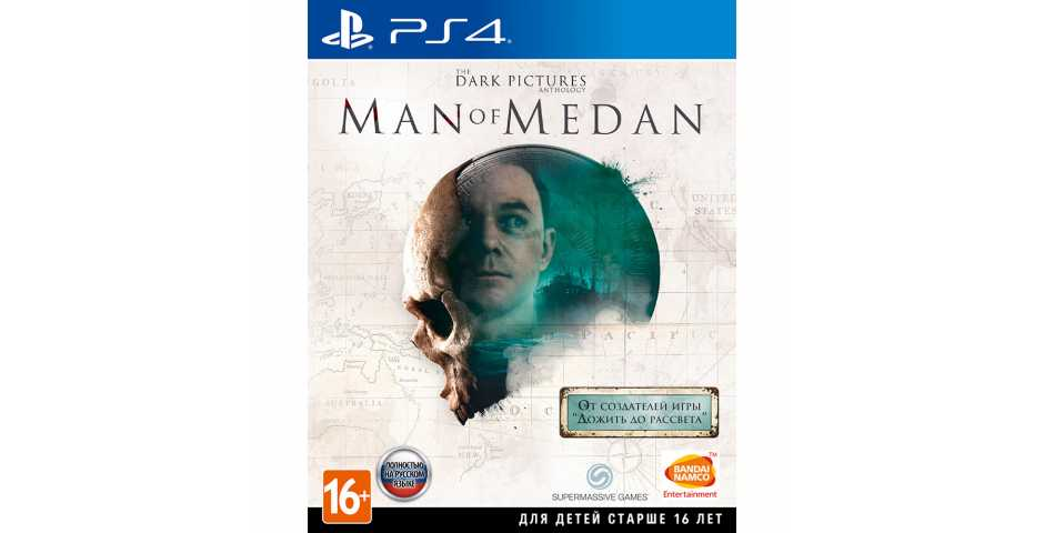 The Dark Pictures: Man of Medan [PS4, русская версия] Trade-in | Б/У