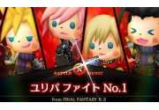Theatrhythm Final Fantasy : Curtain Call Limited Edition [3DS]