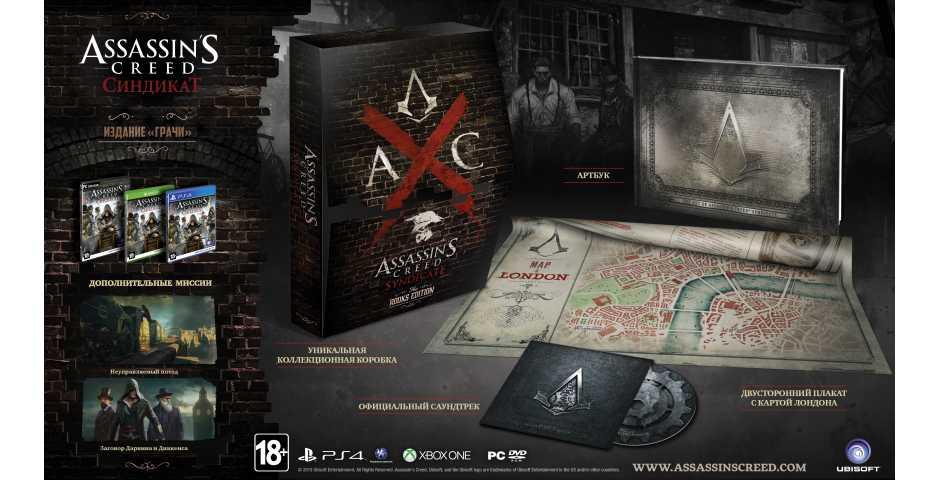 Assassin's Creed: Синдикат. Грачи [PS4]