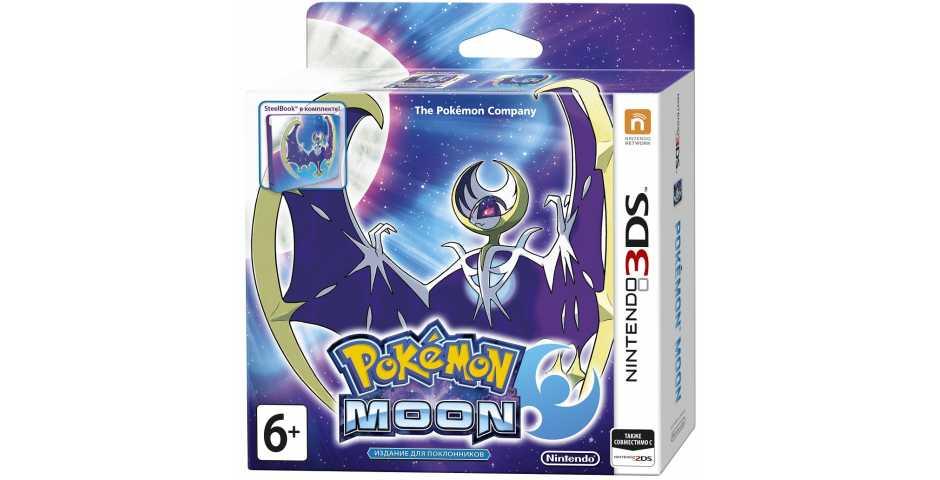 Pokemon Moon. Ограниченное издание [3DS]