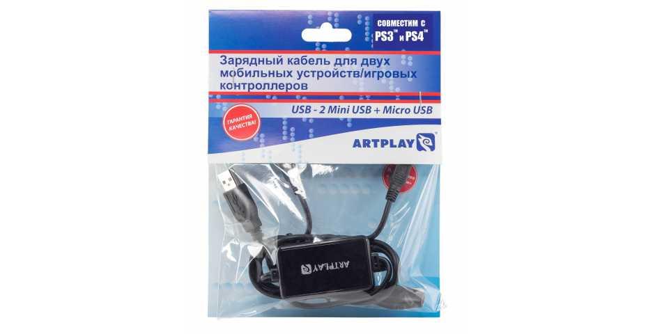 Зарядный кабель для двух мобильных устройств/ игровых геймпадов [PS4]