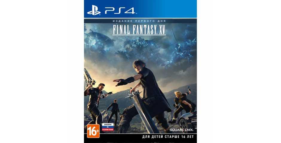 Final Fantasy XV - Издание первого дня [PS4, русская версия] Trade-in   Б/У