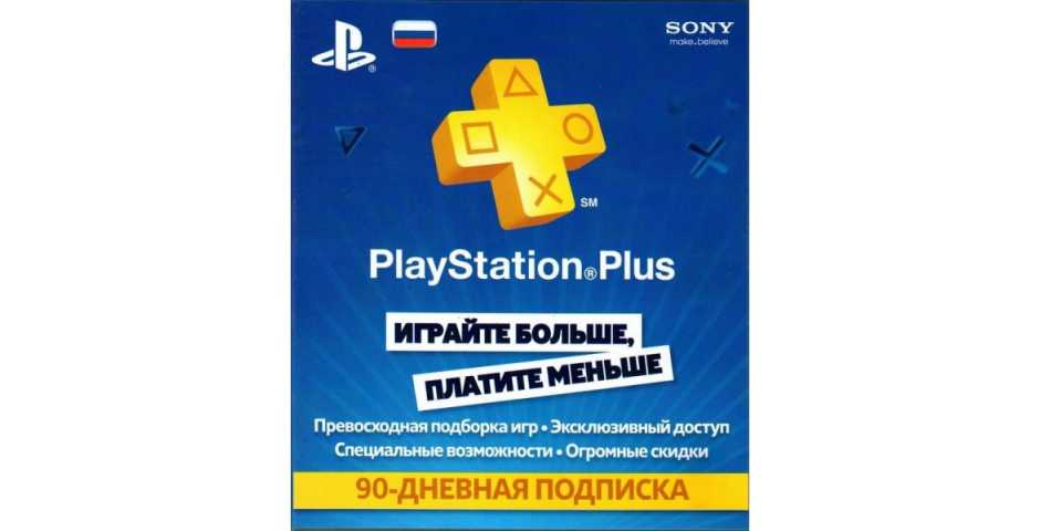 PlayStation Plus Card 90 Days: Подписка на 90 дней