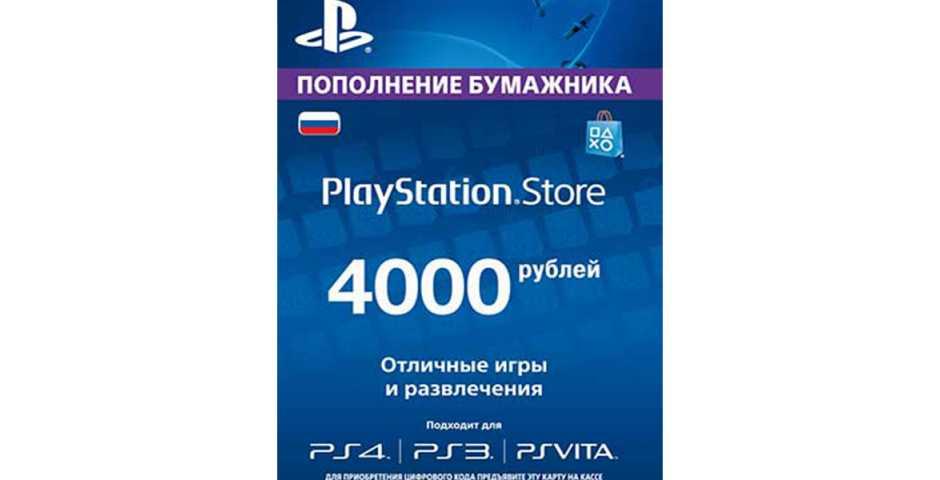 Playstation Live Card 4000 рублей