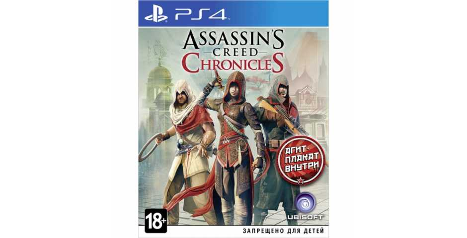 Assassin's Creed Chronicles: Трилогия [PS4] Trade-in | Б/У