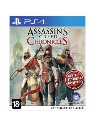 Assassin's Creed Chronicles: Трилогия (Trilogy Pack) [PS4, русская версия]