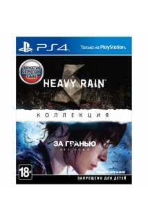 Heavy Rain и За гранью: Две души. Коллекция [PS4, русская версия]