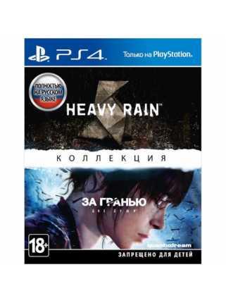 Heavy Rain и За гранью: Две души. Коллекция [PS4, русская версия] Trade-in | Б/У