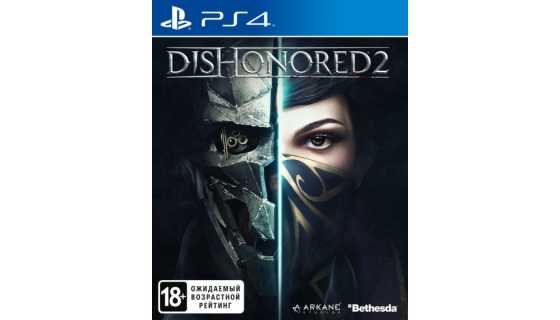 Dishonored 2 [PS4, русская версия]
