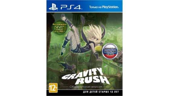 Gravity Rush. Обновленная версия [PS4]