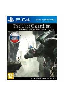 The Last Guardian (Последний хранитель) [PS4, русская версия]