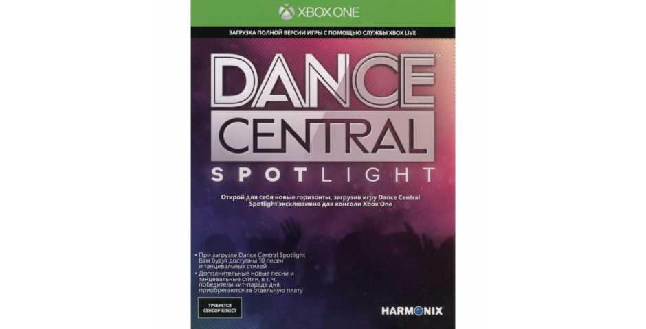 Dance Central Spotlight код на загрузку