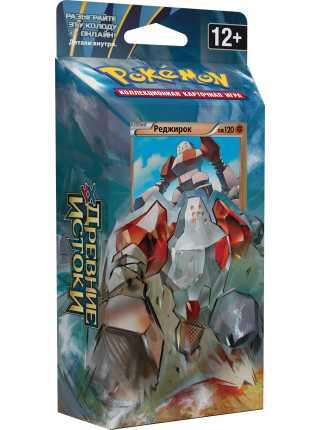 Pokemon XY «Древние истоки». Тематическая колода «Каменное сердце»