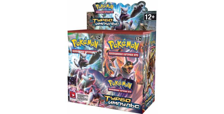 Pokemon XY «Турбо Импульс». Набор бустеров