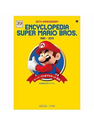 Super Mario Bros. Encyclopedia
